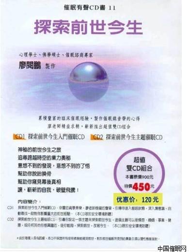 廖阅鹏-探索前世今生CD1下载