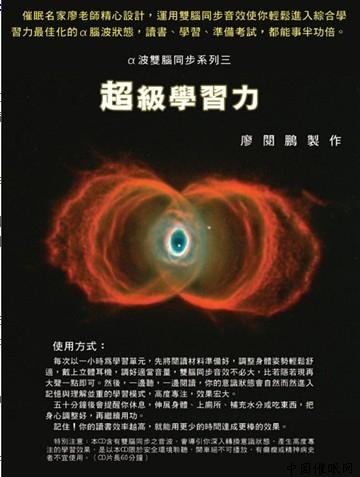廖阅鹏-超级学习力-mp3免费试听下载