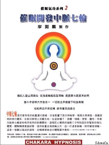 廖阅鹏-催眠开发中脉七轮免费下载