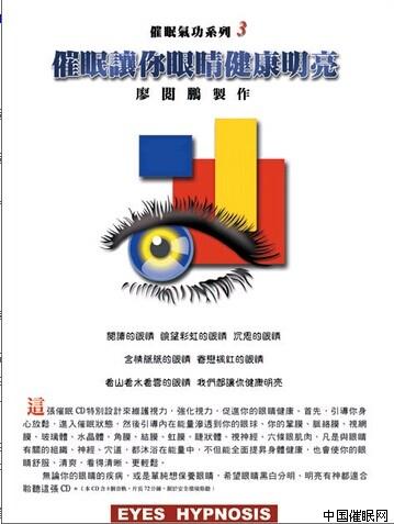 廖阅鹏-催眠让你眼睛健康明亮免费下载