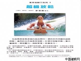廖阅鹏-超级放松-催眠音频mp3免费下载