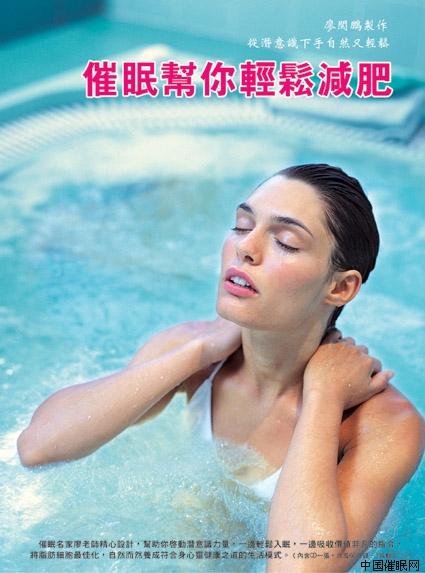 廖阅鹏-催眠帮你轻松减肥免费下载