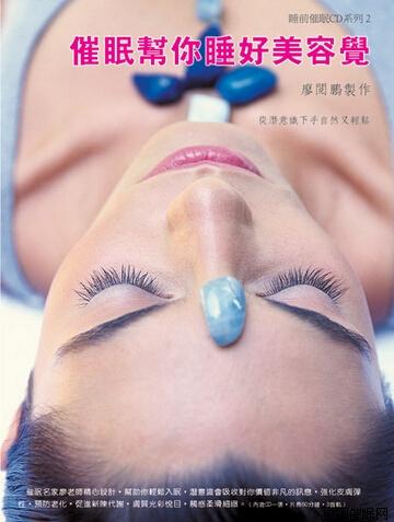 廖阅鹏-催眠帮你睡好美容觉