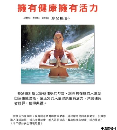 廖阅鹏-催眠让你拥有健康拥有活力