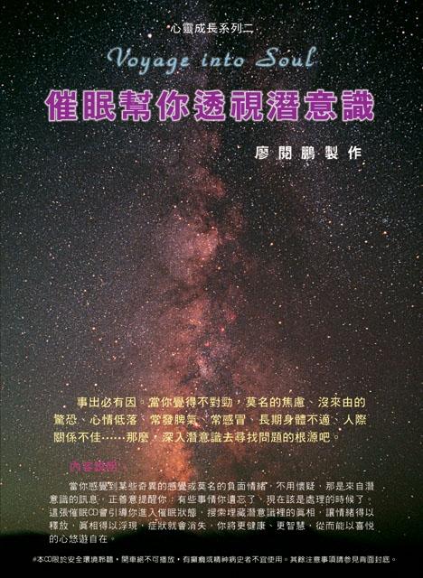 廖阅鹏-催眠帮你探索潜意识MP3试听下载