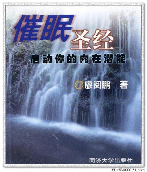 廖阅鹏催眠圣经pdf下载:启动你的内在潜能