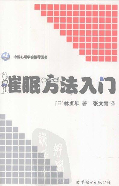 催眠书籍-催眠方法入门pdf下载