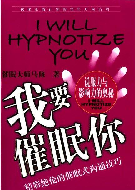 催眠书籍-我要催眠你精彩绝伦的催眠式沟通技巧.pdf.doc下载