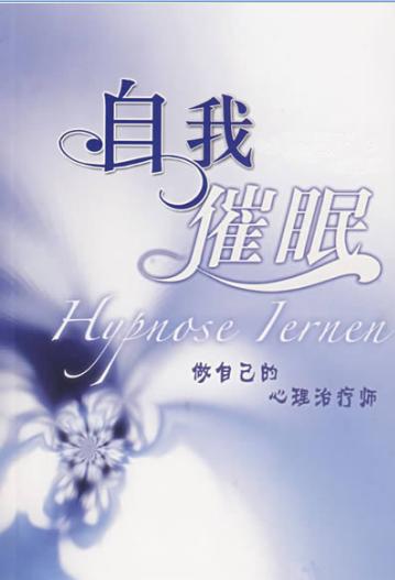 催眠书籍-自我催眠—做自己的心理治疗师(自我催眠的演示及作用讲解)