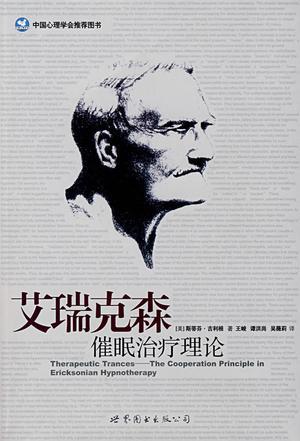 催眠书籍-艾瑞克森催眠治疗理论pdf下载