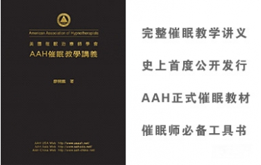 最佳中文版催眠自学教材AAH美国催眠治疗师学会催眠教学讲义pdf下载